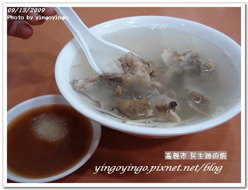 980913嘉義市_民主雞肉飯&南門楊桃汁02.jpg