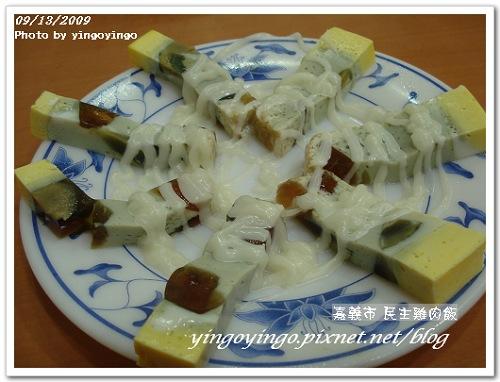 980913嘉義市_民主雞肉飯&南門楊桃汁05.jpg