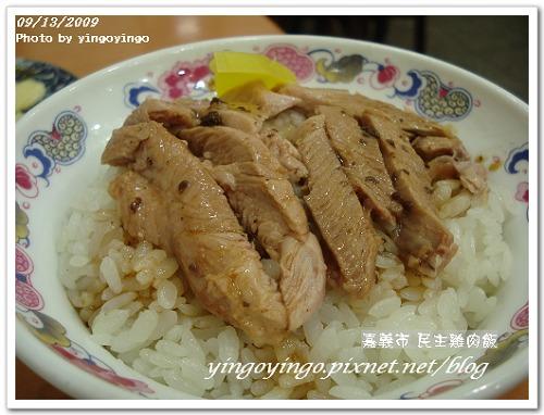 980913嘉義市_民主雞肉飯&南門楊桃汁06.jpg