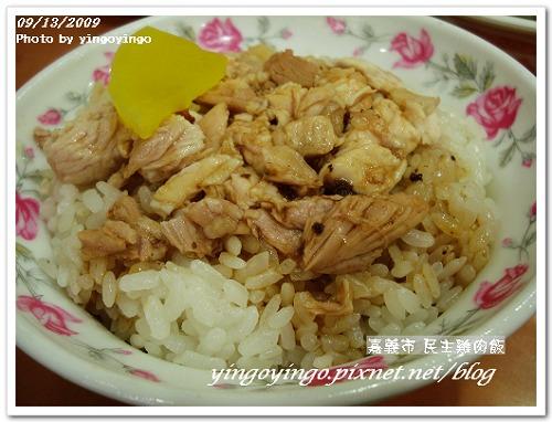 980913嘉義市_民主雞肉飯&南門楊桃汁07.jpg