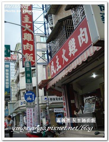 980913嘉義市_民主雞肉飯&南門楊桃汁08.jpg