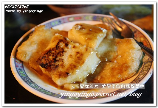雲林斗六_太平老街阿婆蘿蔔糕_980920_05.jpg