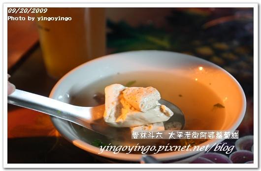 雲林斗六_太平老街阿婆蘿蔔糕_980920_06.jpg