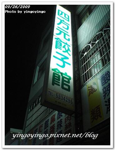 雲林斗六_四方元餃子館980926_00.jpg