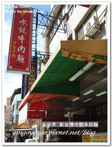 台中市南屯_新台灣水餃牛肉麵_981004_01.jpg