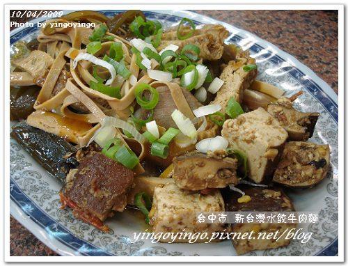 台中市南屯_新台灣水餃牛肉麵_981004_03.jpg