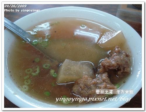 雲林土庫_老方米糕980926_04.jpg