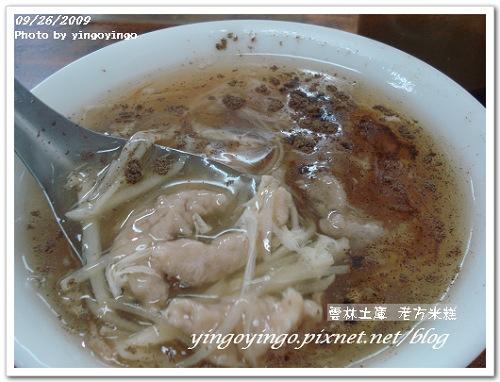 雲林土庫_老方米糕980926_05.jpg