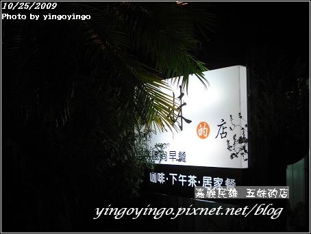 981025嘉義民雄_五妹的店18.jpg