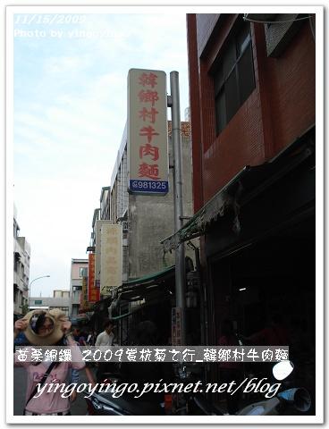 苗栗銅鑼_2009賞杭菊_韓鄉村牛肉麵981115_001.jpg