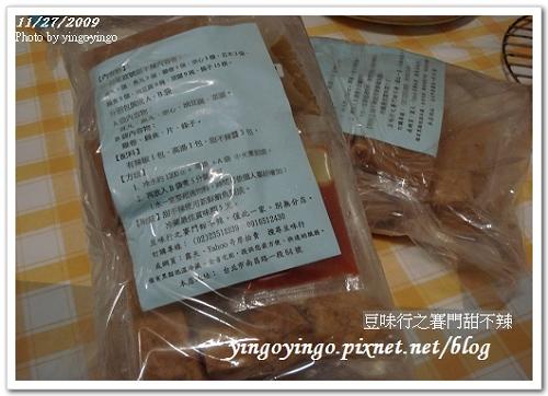 台北市_豆味行之賽門甜不辣981127_001.jpg