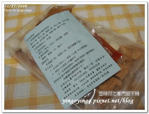 台北市_豆味行之賽門甜不辣981127_002.jpg
