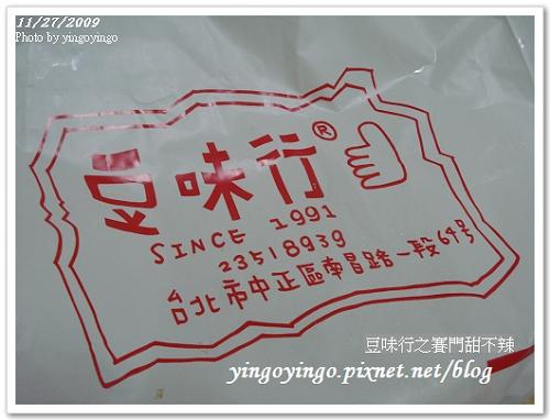 台北市_豆味行之賽門甜不辣981127_005.jpg