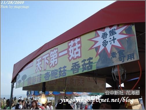 台中新社_花海節981128_00652.jpg
