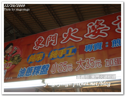 嘉義市_東門火婆煎粿_00879.jpg