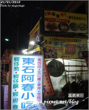 嘉義東石_東石阿春小吃990101_01073.jpg