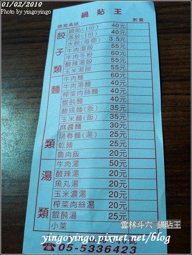雲林斗六_鍋貼王990102_01085.jpg