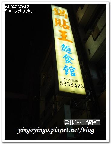 雲林斗六_鍋貼王990102_01091.jpg