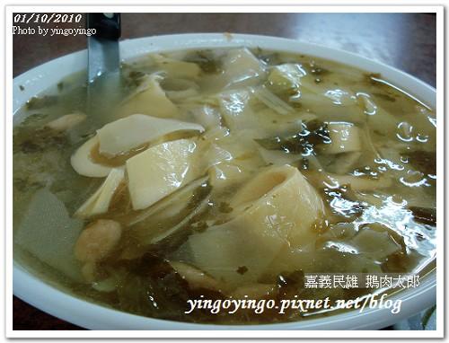 嘉義民雄_鵝肉太郎990110_01246.jpg