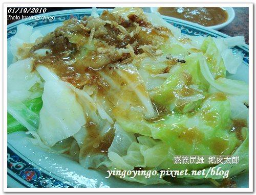 嘉義民雄_鵝肉太郎990110_01248.jpg