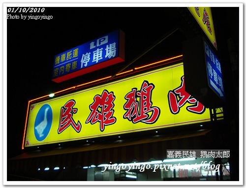 嘉義民雄_鵝肉太郎990110_01252.jpg