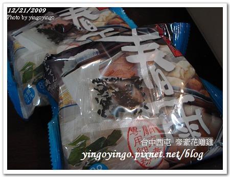 台中西屯_帝豪花雕雞981221_00894.jpg