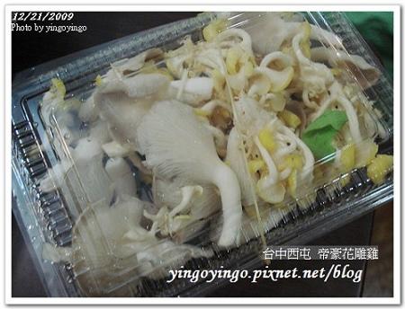 台中西屯_帝豪花雕雞981221_00897.jpg