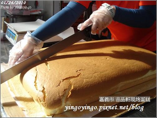 嘉義市_吉品軒現烤蛋糕990124_01295.jpg