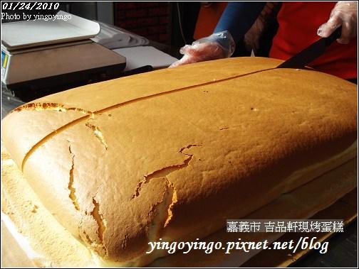 嘉義市_吉品軒現烤蛋糕990124_01296.jpg