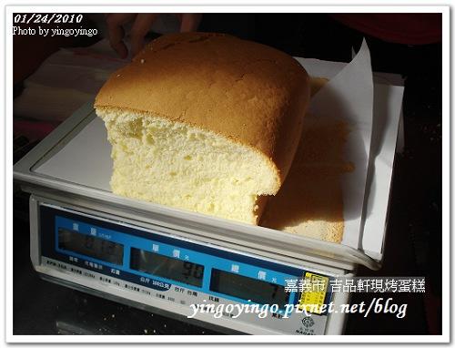嘉義市_吉品軒現烤蛋糕990124_01301.jpg