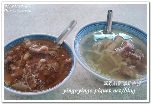 嘉義市_阿溪雞肉飯990124_01303.jpg
