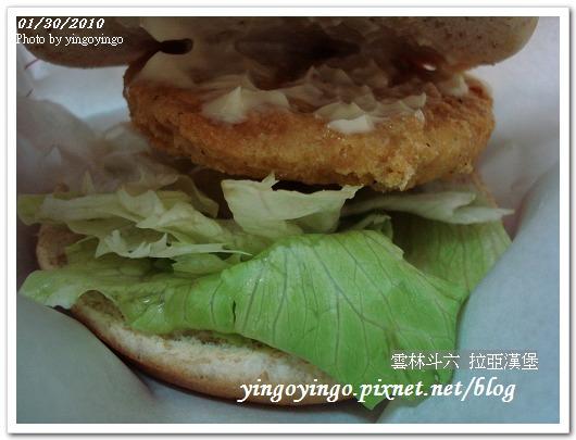 雲林斗六_拉亞漢堡990130_01386.jpg