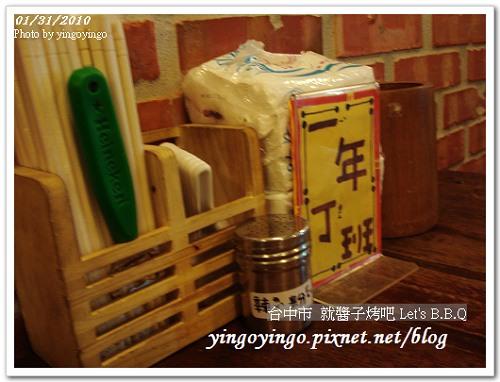台中市_就醬子烤吧990131_01408.jpg