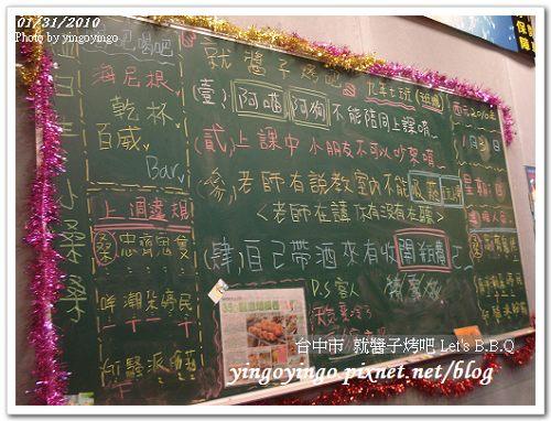 台中市_就醬子烤吧990131_01418.jpg