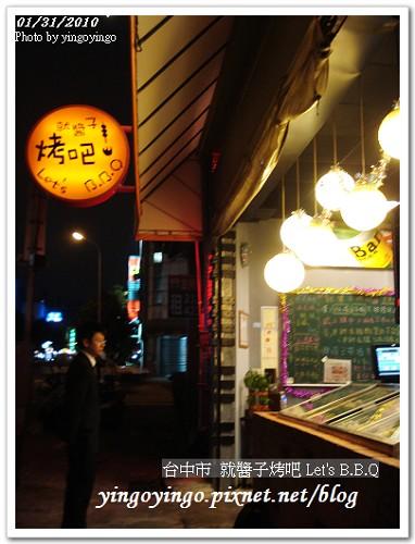 台中市_就醬子烤吧990131_01420.jpg