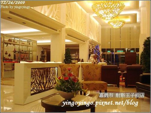 嘉義市_耐斯王子飯店981224_00926.jpg