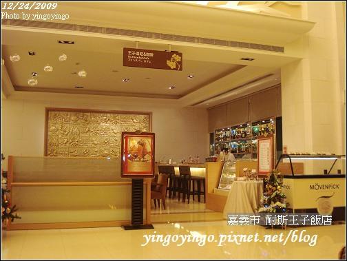 嘉義市_耐斯王子飯店981224_00929.jpg