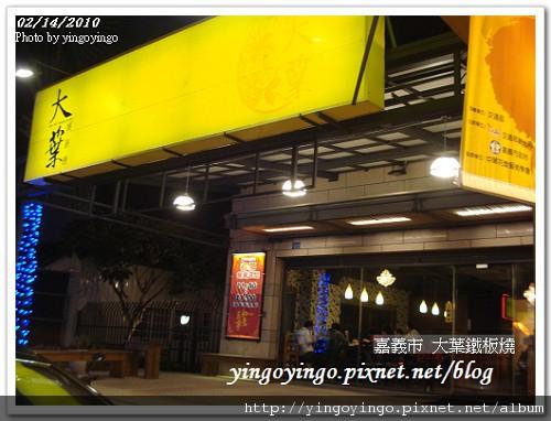 嘉義市_大葉鐵板燒990214_01535.jpg