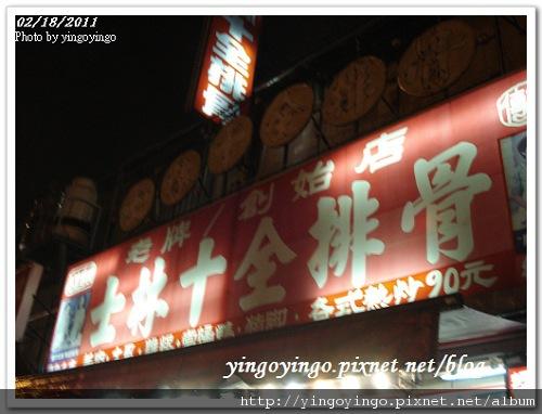 台北士林_士林十全排骨990218_01667.jpg