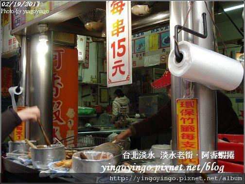 台北淡水_阿香蝦捲990219_01753.jpg