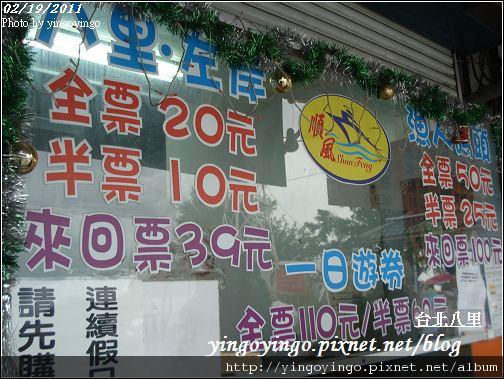 台北八里990219_01711.jpg
