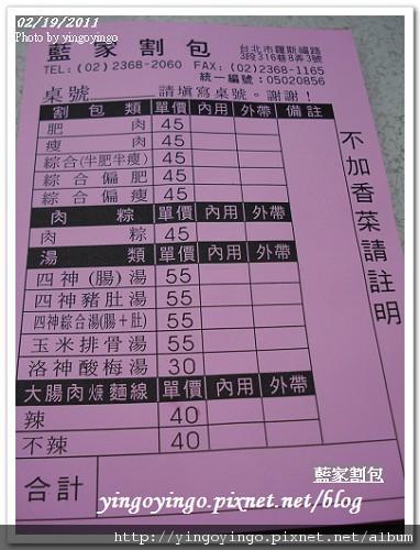台北市中正區_藍家割包990219_01776.jpg