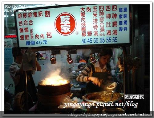 台北市中正區_藍家割包990219_01779.jpg