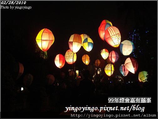 嘉義市_家有囍事燈會990228_09617.jpg