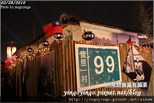 嘉義市_家有囍事燈會990228_9814.jpg