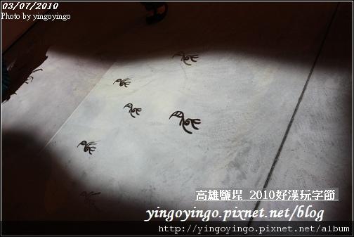 高雄市鹽埕_好漢玩字節990307_0062.jpg