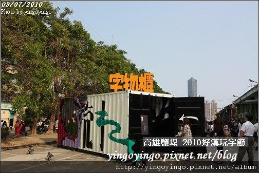 高雄市鹽埕_好漢玩字節990307_0100.jpg