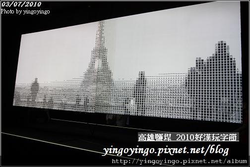 高雄市鹽埕_好漢玩字節990307_0109.jpg