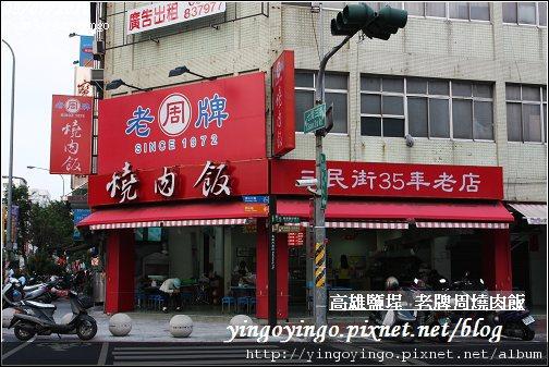 高雄市鹽埕_老牌周燒肉飯990307_0127.jpg