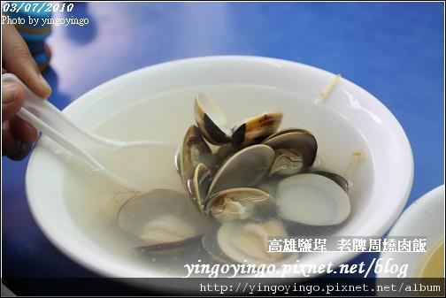 高雄市鹽埕_老牌周燒肉飯990307_0131.jpg